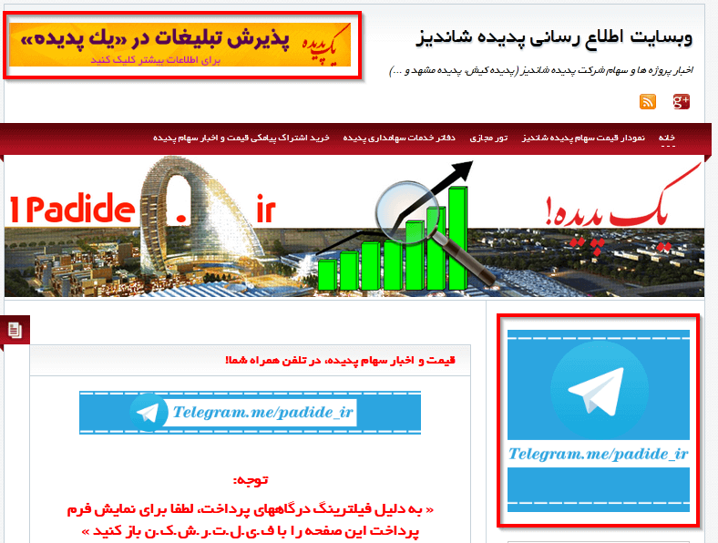 http://itparty.persiangig.com/1Padide/Images/1padide_ads_guide.png