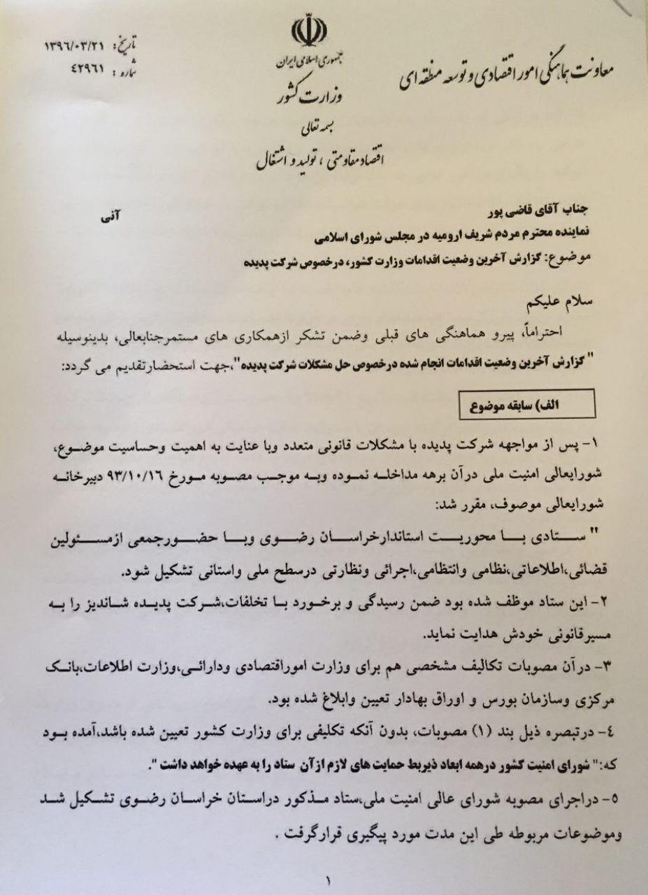 گزارش آخرین وضعیت اقدامات وزارت کشور به نادر قاضی پور، نماینده ارومیه، در خصوص مشکلات پدیده شاندیز