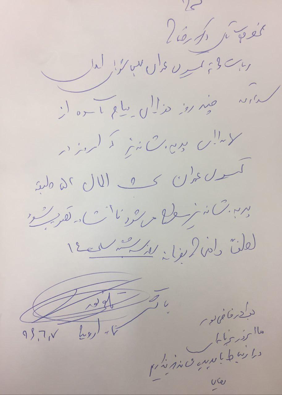 مکاتبه نماینده ارومیه با رئیس کمیسیون عمران مجلس در خصوص المان ۵۲ طبقه پدیده شاندیز