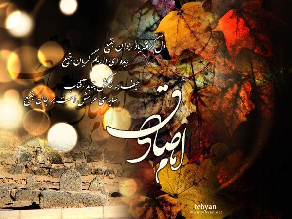 http://itparty.persiangig.com/1Padide/Images/Imam_Sadegh_WWW.1PADIDE.IR.jpg