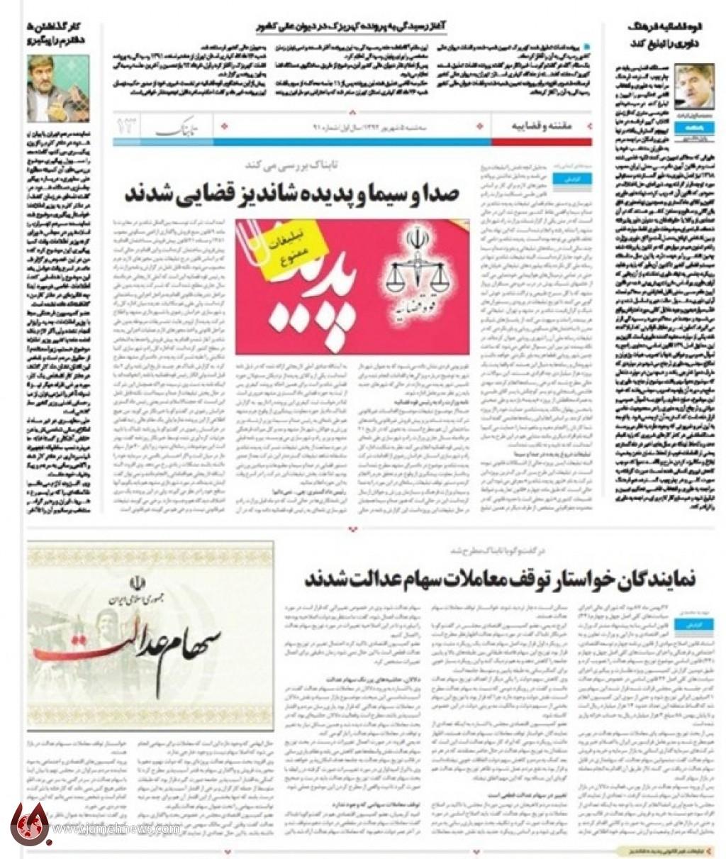 ماجرای خبرنگاری که پرونده پدیده شاندیز را رسانه ای کرد