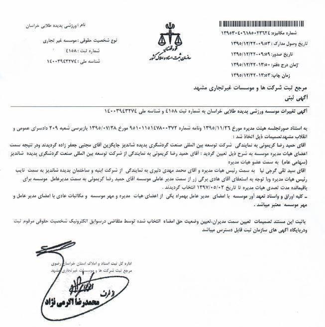 معرفی رسمی مدیر عامل و رئیس هیئت مدیره جدید باشگاه پدیده