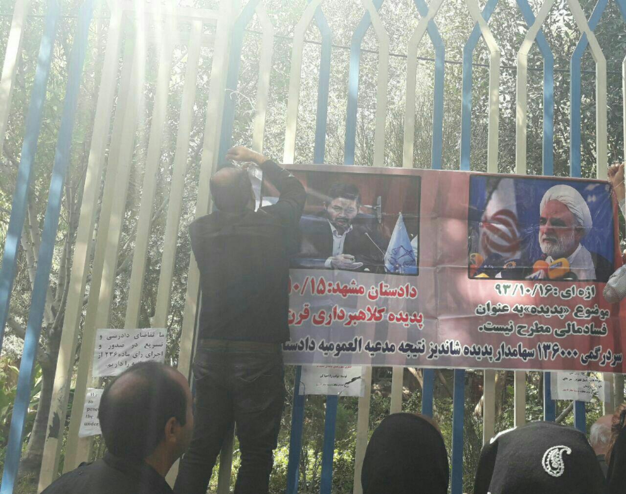 تجمع سهامداران پدیده در مشهد و تهران