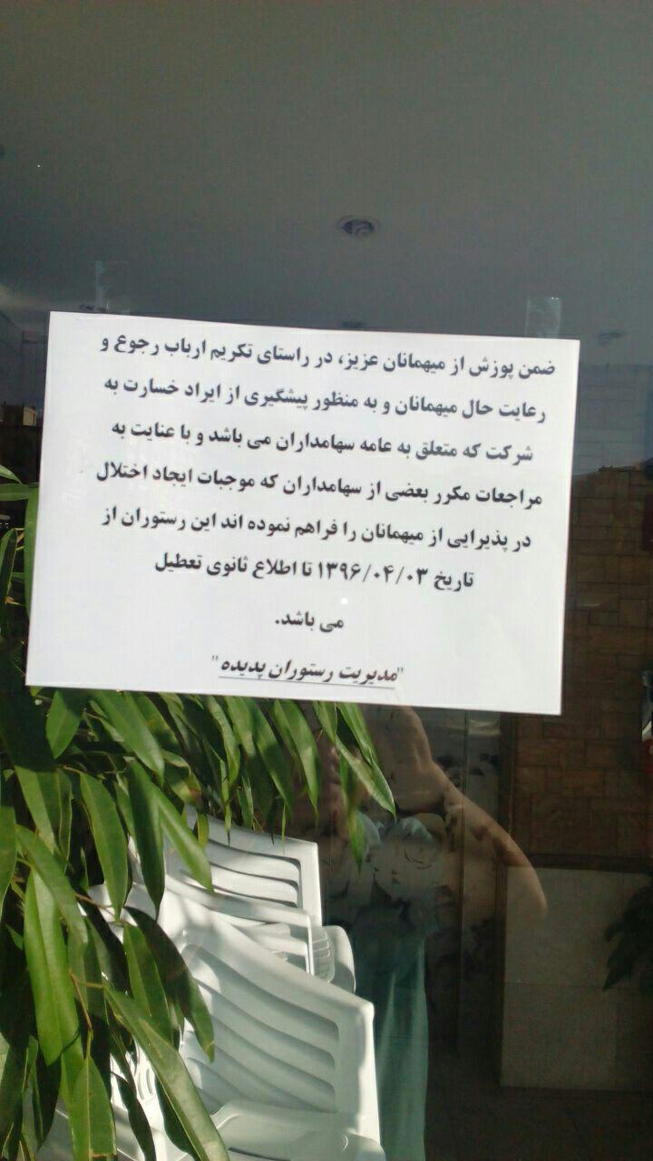رستوران پدیده در تهران از ۱۷تیرماه دوباره فعال می شود
