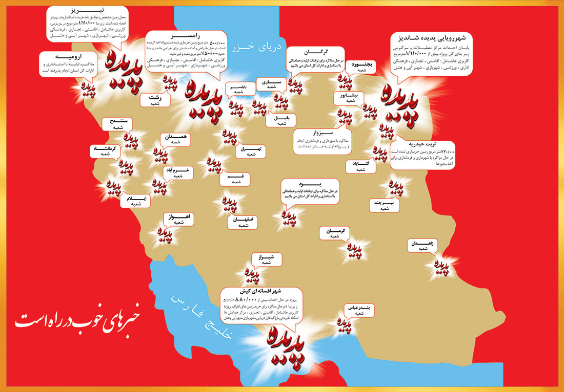 نقشه دفاتر خدمات سهام داران پدیده شاندیز در سراسر کشور