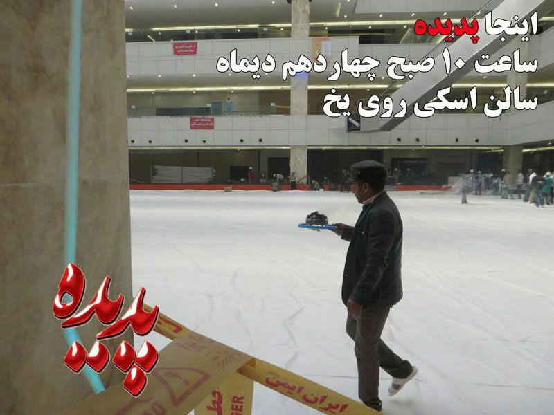 سالن اسکی روی یخ پدیده